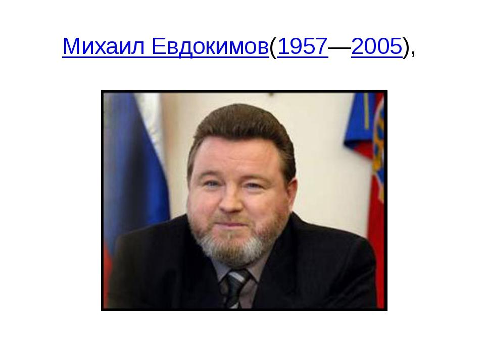 Михаил Евдокимов(1957—2005),