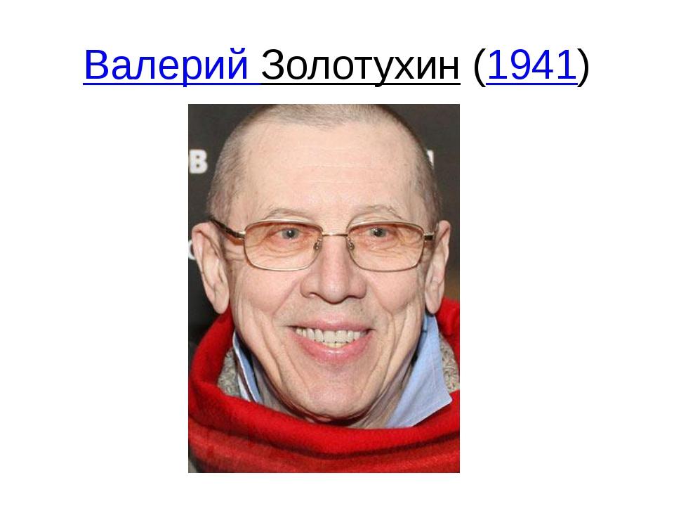 Валерий Золотухин(1941)