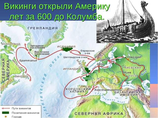 Викинги открыли Америку лет за 600 до Колумба.