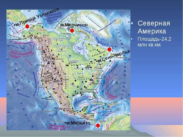 Северная Америка Площадь-24,2 млн кв.км. м.Мерчисон м.Марьято м.Принца Уэльск...