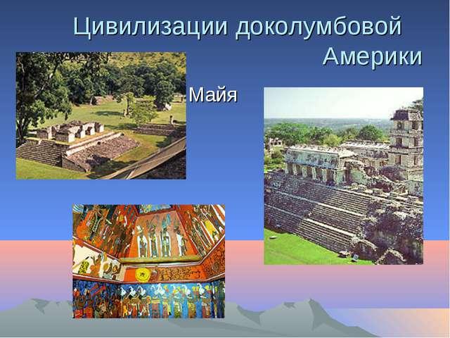 Цивилизации доколумбовой Америки Майя