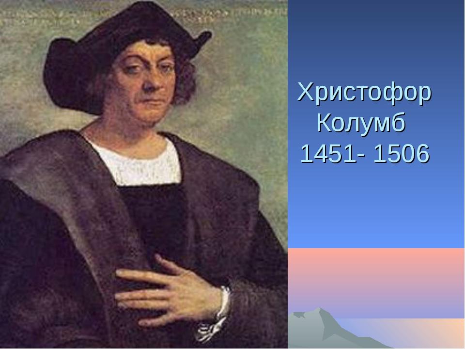Христофор Колумб 1451- 1506