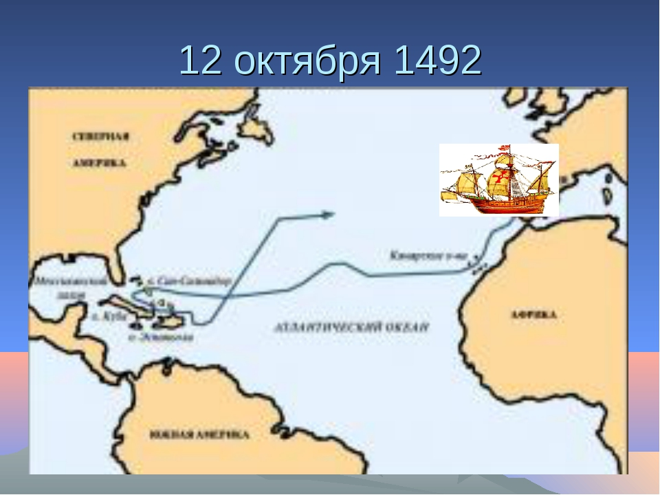 12 октября 1492