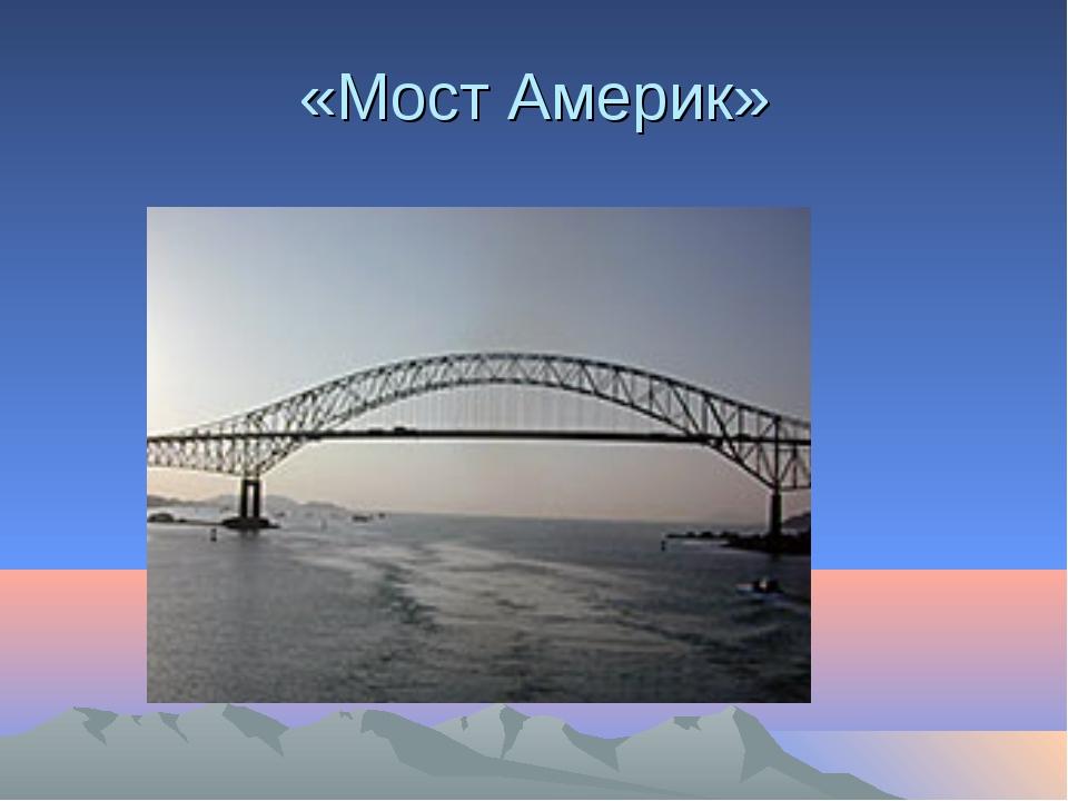 «Мост Америк»