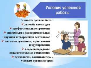 Учитель должен быть : увлечён своим делом профессионально грамотным способным