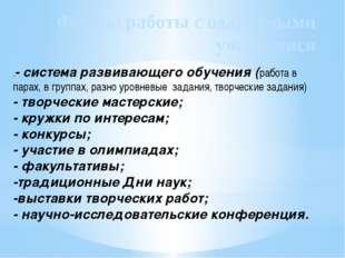 .- система развивающего обучения (работа в парах, в группах, разно уровневые