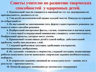 Советы учителю по развитию творческих способностей у одаренных детей. 1. Под