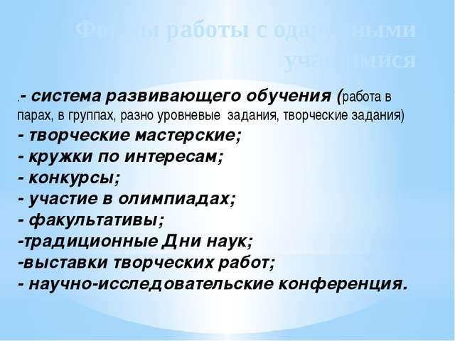 .- система развивающего обучения (работа в парах, в группах, разно уровневые...
