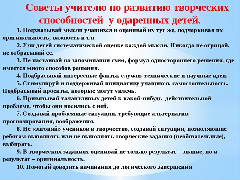 Советы учителю по развитию творческих способностей у одаренных детей. 1. Под...
