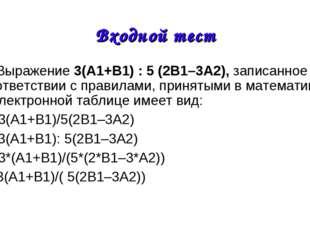 9. Выражение 3(А1+В1) : 5 (2В1–3А2), записанное в соответствии с правилами, п