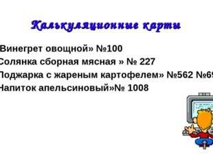 Калькуляционные карты «Винегрет овощной» №100 «Солянка сборная мясная » № 227