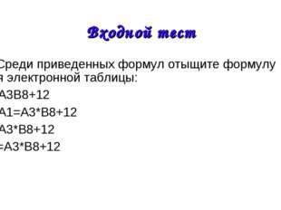 6. Среди приведенных формул отыщите формулу для электронной таблицы: А) A3B8+