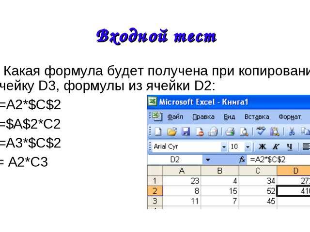 10. Какая формула будет получена при копировании в ячейку D3, формулы из ячей...