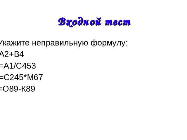 7. Укажите неправильную формулу: А) А2+В4 Б) =А1/С453 В) =С245*М67 Г) =О89-К8...