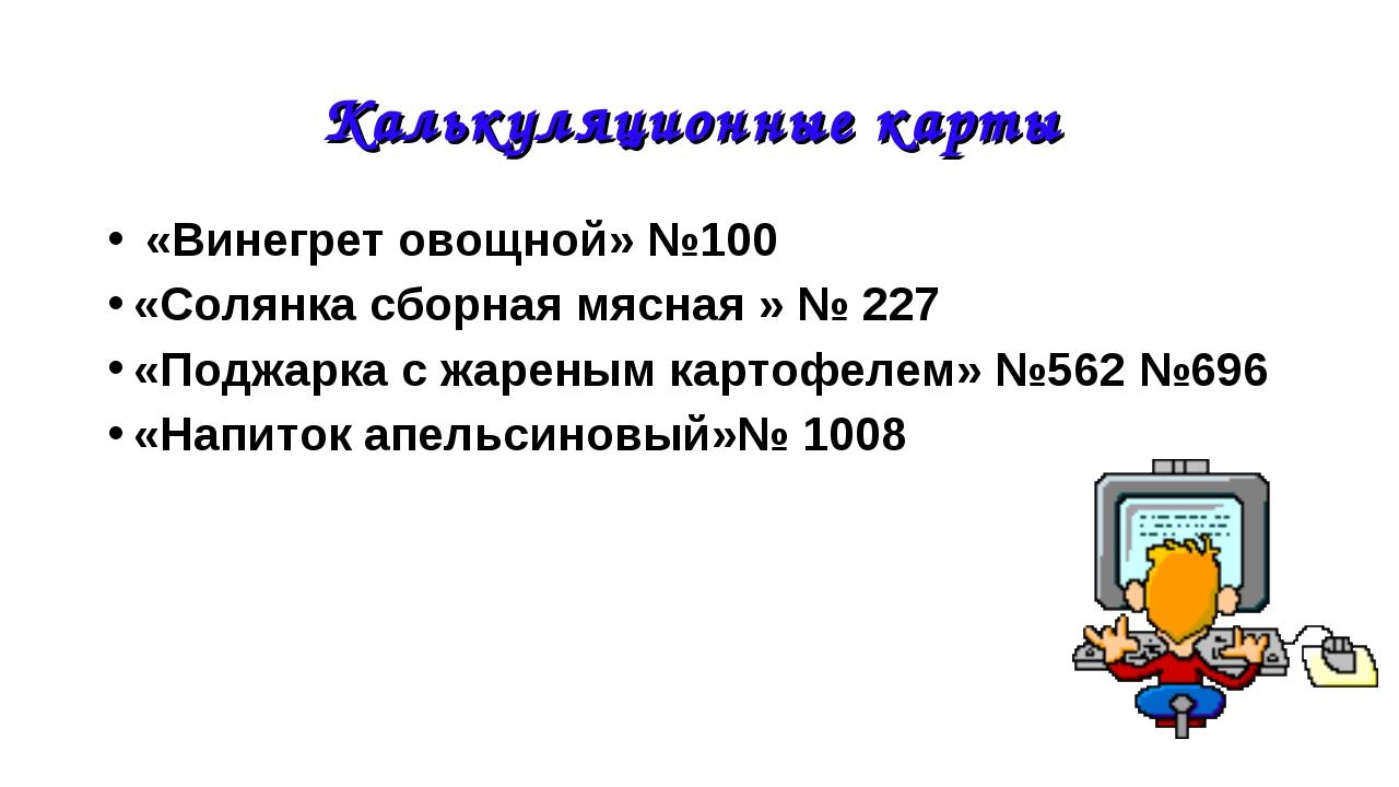 Калькуляционные карты «Винегрет овощной» №100 «Солянка сборная мясная » № 227...