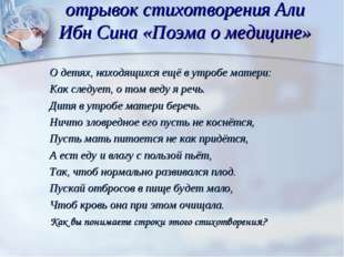 отрывок стихотворения Али Ибн Сина «Поэма о медицине» О детях, находящихся ещ