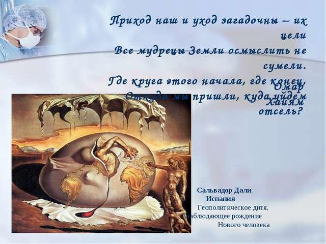 Приход наш и уход загадочны – их цели Все мудрецы Земли осмыслить не сумели....