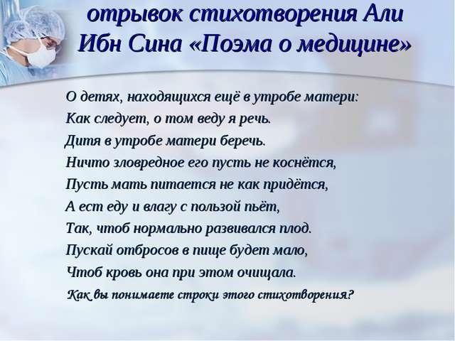 отрывок стихотворения Али Ибн Сина «Поэма о медицине» О детях, находящихся ещ...