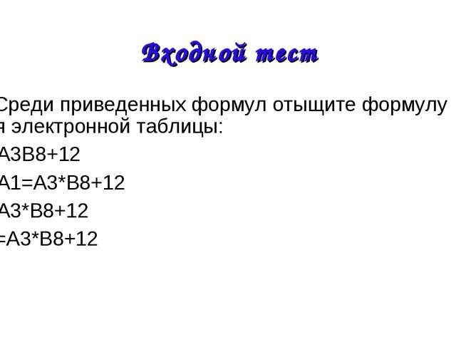 6. Среди приведенных формул отыщите формулу для электронной таблицы: А) A3B8+...