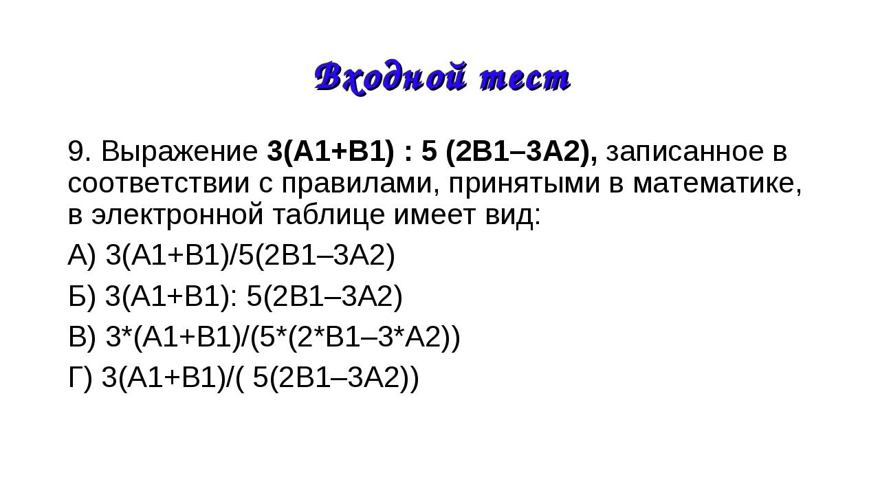9. Выражение 3(А1+В1) : 5 (2В1–3А2), записанное в соответствии с правилами, п...