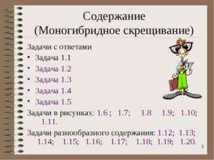 * Содержание (Моногибридное скрещивание) Задачи с ответами Задача 1.1 Задача