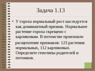 * Задача 1.13 У гороха нормальный рост наследуется как доминантный признак. Н