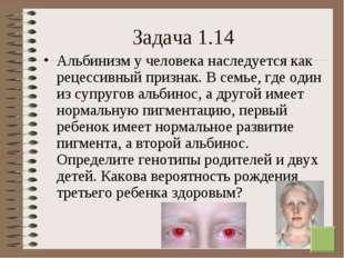 * Задача 1.14 Альбинизм у человека наследуется как рецессивный признак. В сем