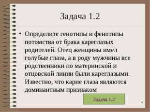 * Задача 1.2 Определите генотипы и фенотипы потомства от брака кареглазых род