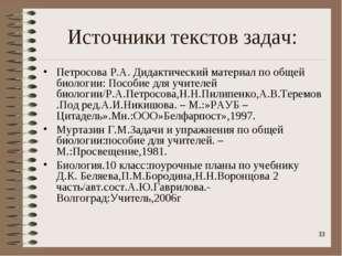 * Источники текстов задач: Петросова Р.А. Дидактический материал по общей био