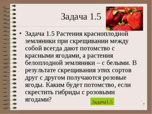 * Задача 1.5 Задача 1.5 Растения красноплодной земляники при скрещивании межд