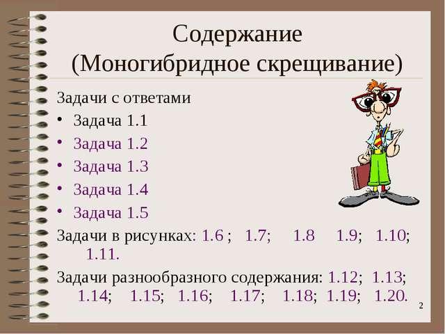 * Содержание (Моногибридное скрещивание) Задачи с ответами Задача 1.1 Задача...