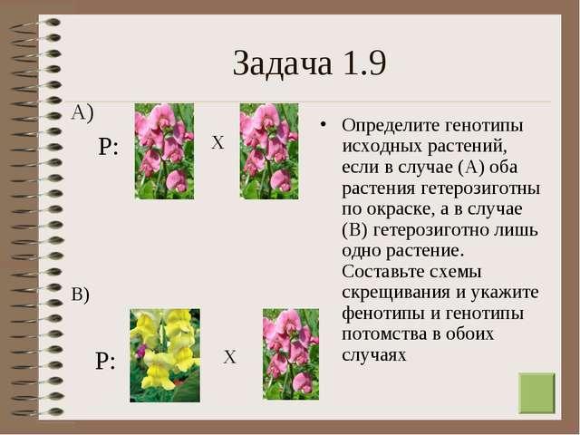 * Задача 1.9 Определите генотипы исходных растений, если в случае (А) оба рас...