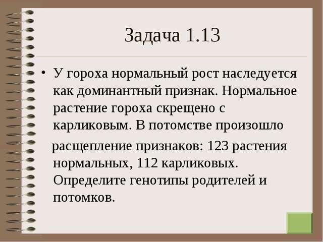 * Задача 1.13 У гороха нормальный рост наследуется как доминантный признак. Н...