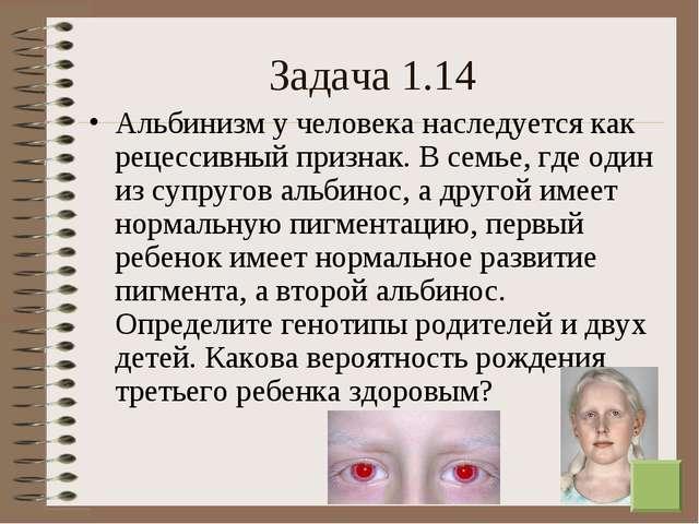 * Задача 1.14 Альбинизм у человека наследуется как рецессивный признак. В сем...