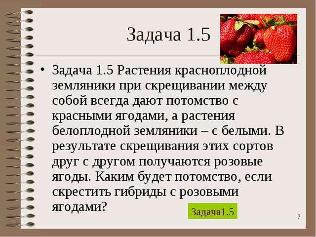 * Задача 1.5 Задача 1.5 Растения красноплодной земляники при скрещивании межд...