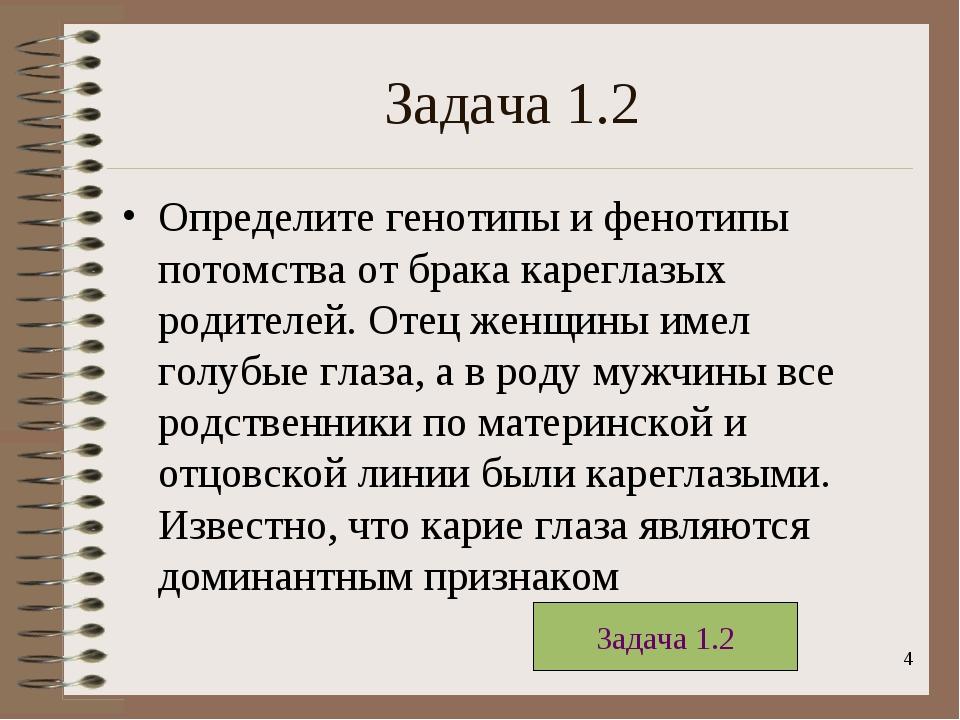 * Задача 1.2 Определите генотипы и фенотипы потомства от брака кареглазых род...
