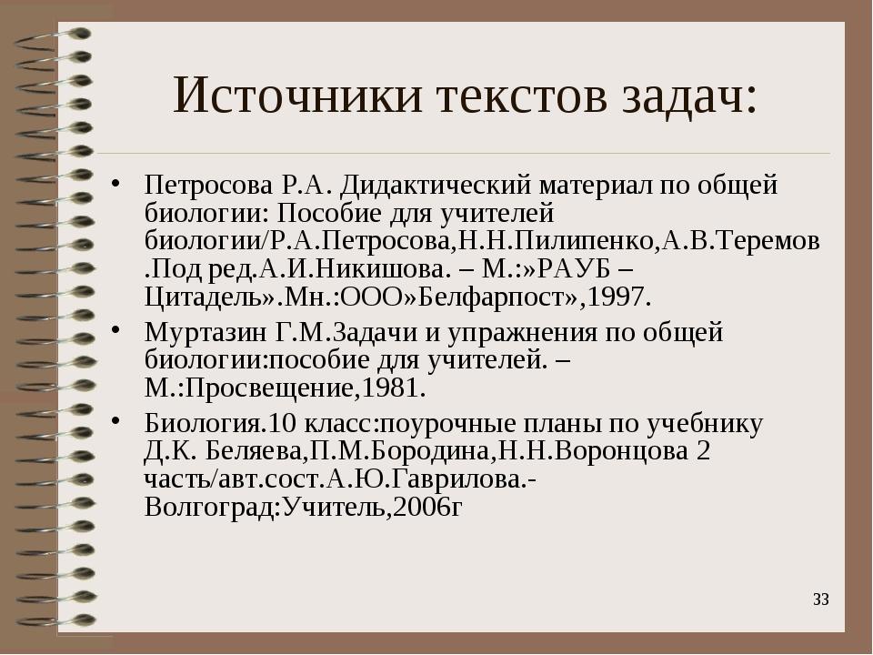 * Источники текстов задач: Петросова Р.А. Дидактический материал по общей био...