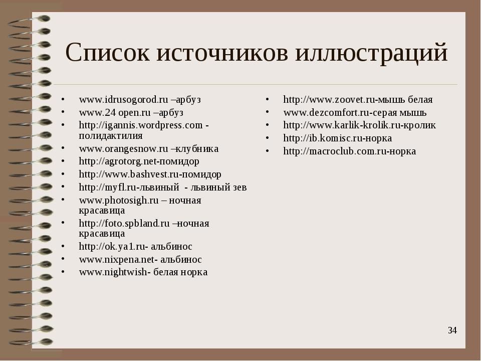 * Список источников иллюстраций www.idrusogorod.ru –арбуз www.24 open.ru –арб...