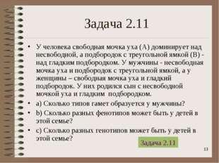 * Задача 2.11 У человека свободная мочка уха (А) доминирует над несвободной,