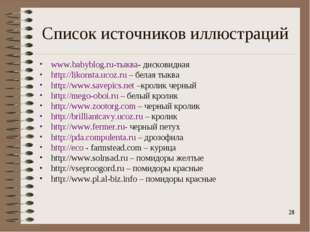 * Список источников иллюстраций www.babyblog.ru-тыква- дисковидная http://lik