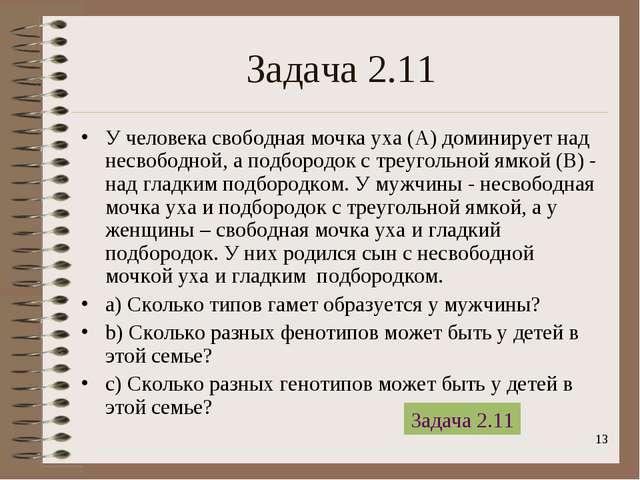 * Задача 2.11 У человека свободная мочка уха (А) доминирует над несвободной,...