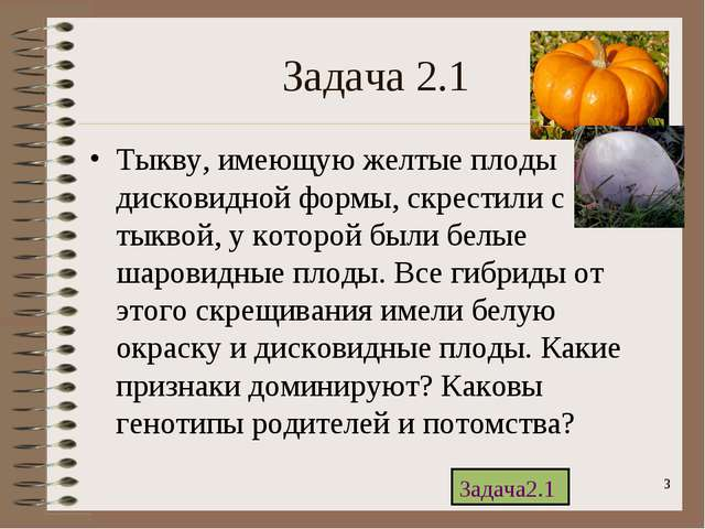 * Задача 2.1 Тыкву, имеющую желтые плоды дисковидной формы, скрестили с тыкво...