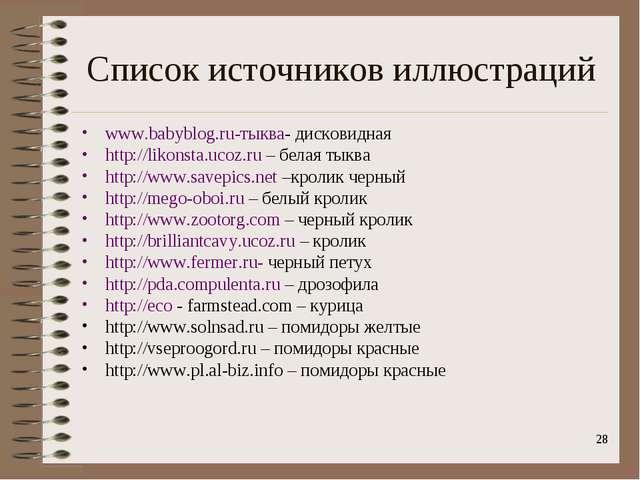 * Список источников иллюстраций www.babyblog.ru-тыква- дисковидная http://lik...