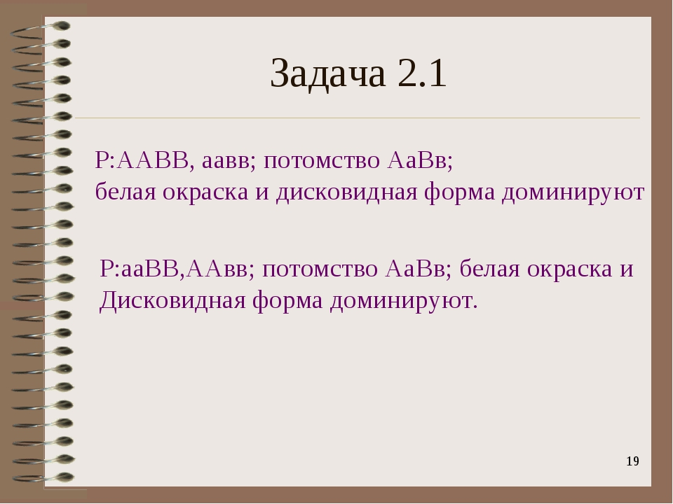 * Задача 2.1 Р:ААВВ, аавв; потомство АаВв; белая окраска и дисковидная форма...