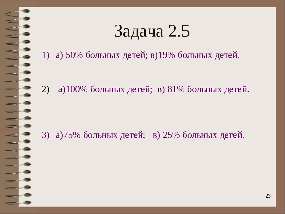 * Задача 2.5 а) 50% больных детей; в)19% больных детей. а)100% больных детей;...