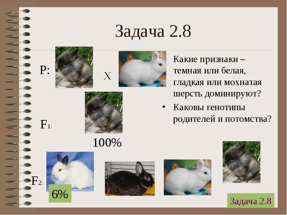 * Задача 2.8 Какие признаки – темная или белая, гладкая или мохнатая шерсть д...