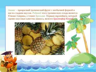 Ананас – прекрасный тропический фрукт с необычной формой и кисло-сладким вкус