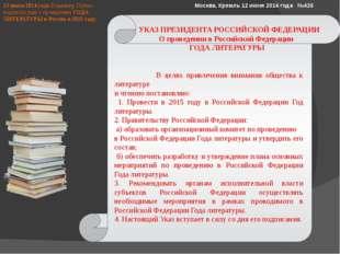 13 июня 2014 года Владимир Путин подписал указ о проведенииГОДА ЛИТЕРАТУРЫ