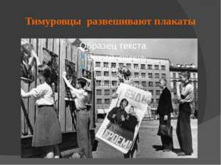 Тимуровцы развешивают плакаты