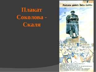 Плакат Соколова - Скаля